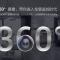 平安城市重庆监控视频运维服务管理系统
