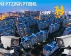高清摄像机监控系统系统构成及功能