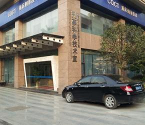 重庆监控公司:重庆刑事科学技术中心监控、门禁、紧急报警系