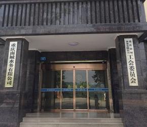 重庆水厂监控:重庆南城水务办公楼、水厂一二三级站高清监控...