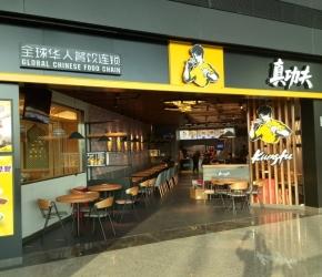 重庆监控,重庆江北机场T3航站楼广州真功夫连锁店高清监控安